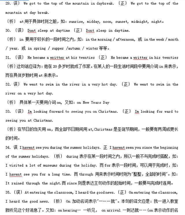 中考状元:初中英语这211道易错题型,吃透,英语三年很简朴(责编保举:数学教案jxfudao.com/xuesheng)