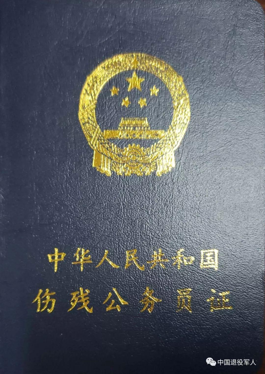 现在的伤残人民警察证,残疾军人证,伤残公务员证封面样式.