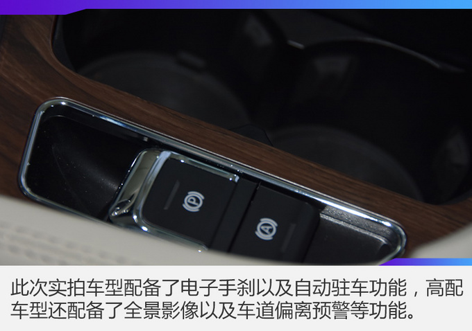 """北京汽车的""""奔驰C"""" 北汽绅宝智道实拍解析"""