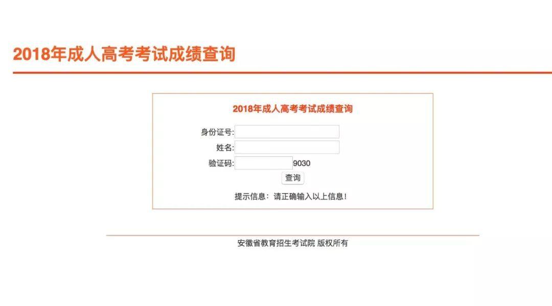 安徽成人教育招生网_进入安徽省教育招生考试院网站,输入身份证号,姓名,验证码,即可查询