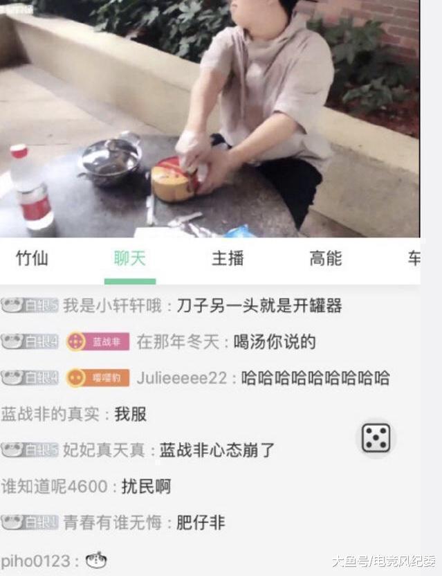 宠粉主播蓝战非送出翔味礼物 网友 熊猫双十一活动真大气