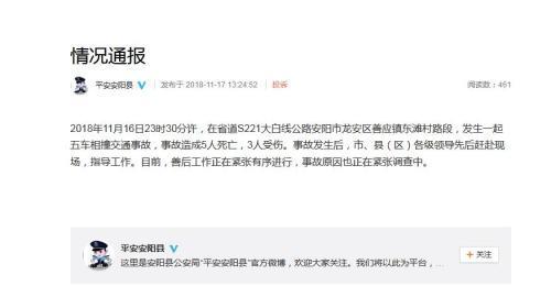 河南安阳发生五车相撞交通事故 致5人死亡3人受伤