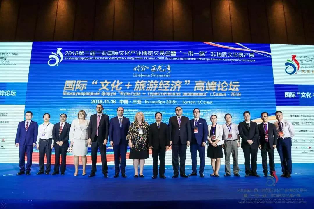 """2018三亚国际""""文化+旅游经济""""高峰论坛出炉"""