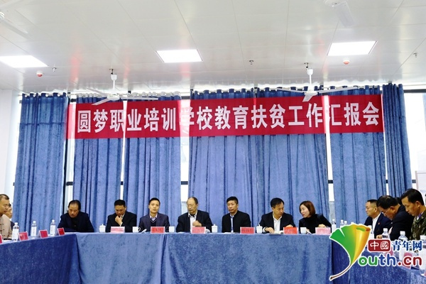 湖南圆梦学校探索教育扶贫新模式 打造教育扶贫试点基地