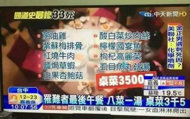 台湾新闻大有取代综艺节目之势,智障提问搞笑水平可以笑出腹肌
