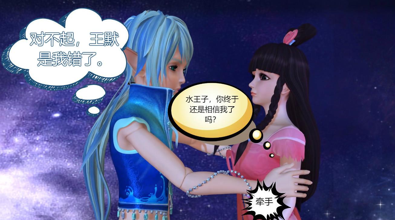叶罗丽小剧场:辛灵消失后冰公主成了骗子,水王子竟然这样对她图片