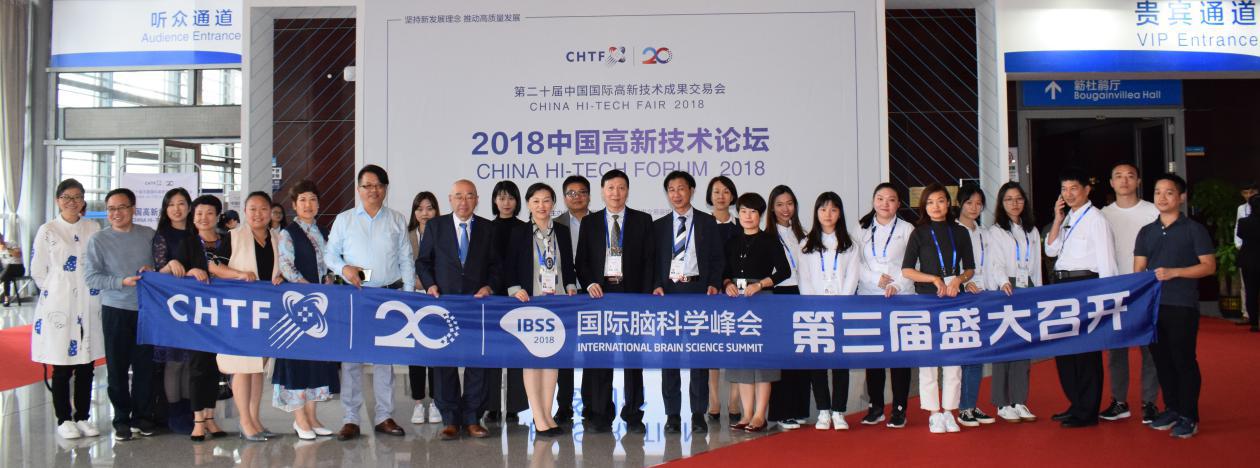 """Keylight资讯丨高交会""""颠覆性创新技术论坛""""暨第三届IBSS国际脑科学峰会召开"""