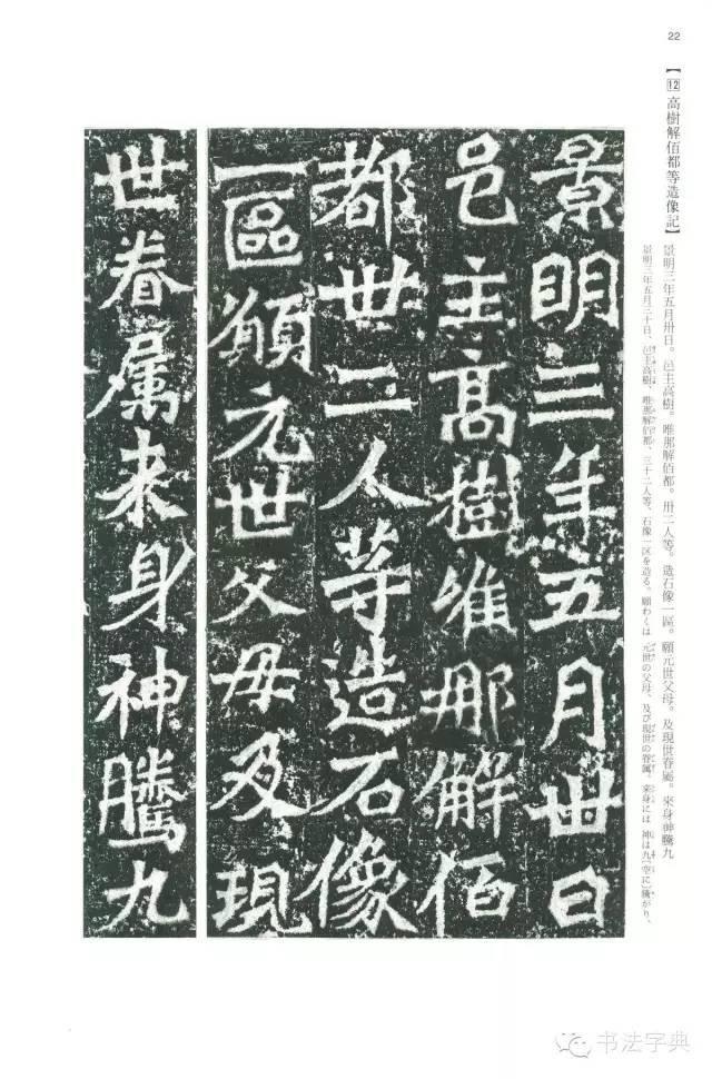 龙门二十品《高树造像记》,全称《邑主高树、唯那解伯都卅二人等造像题记 》