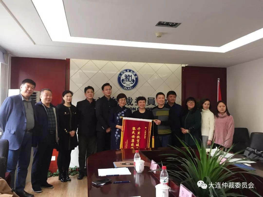 大连仲裁委与六盘水仲裁委签订合作协议 共同接力爱心