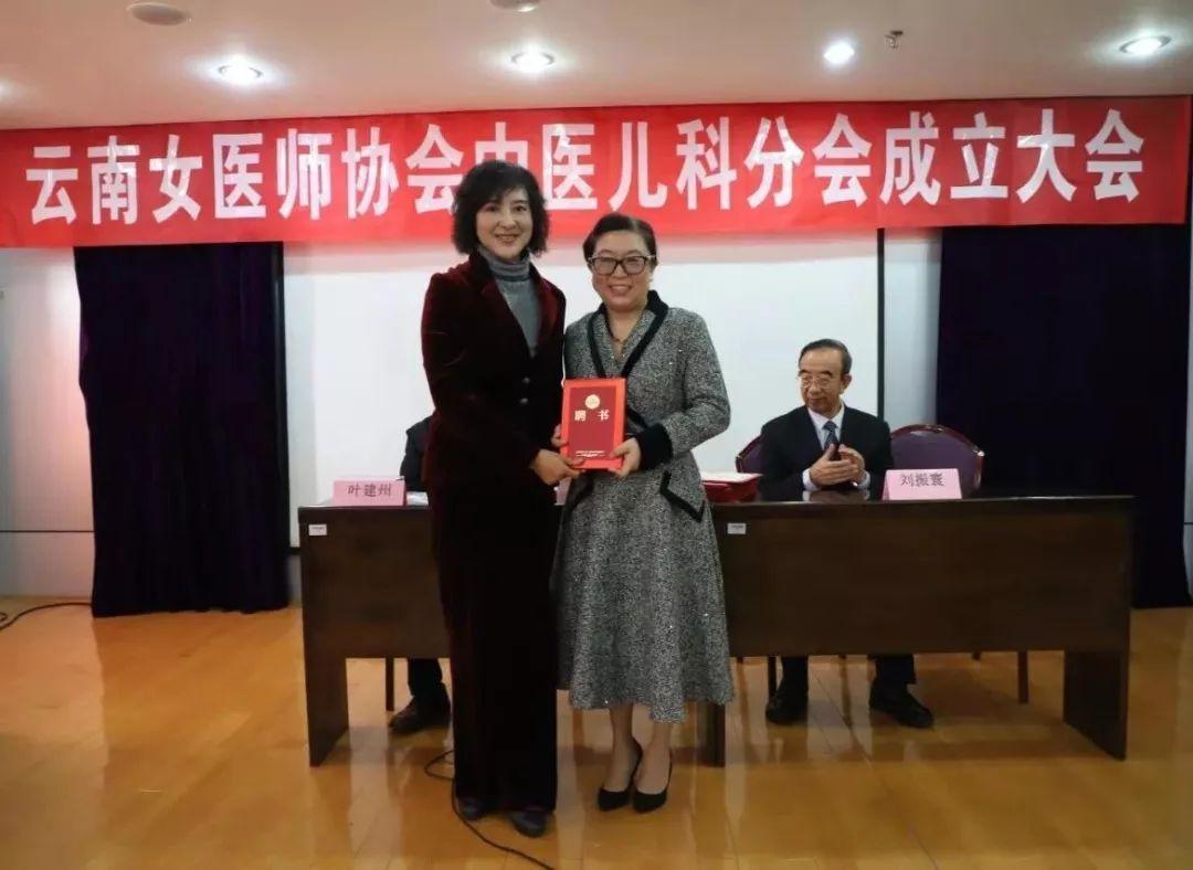 云南女医师协会中医儿科分会在昆成立