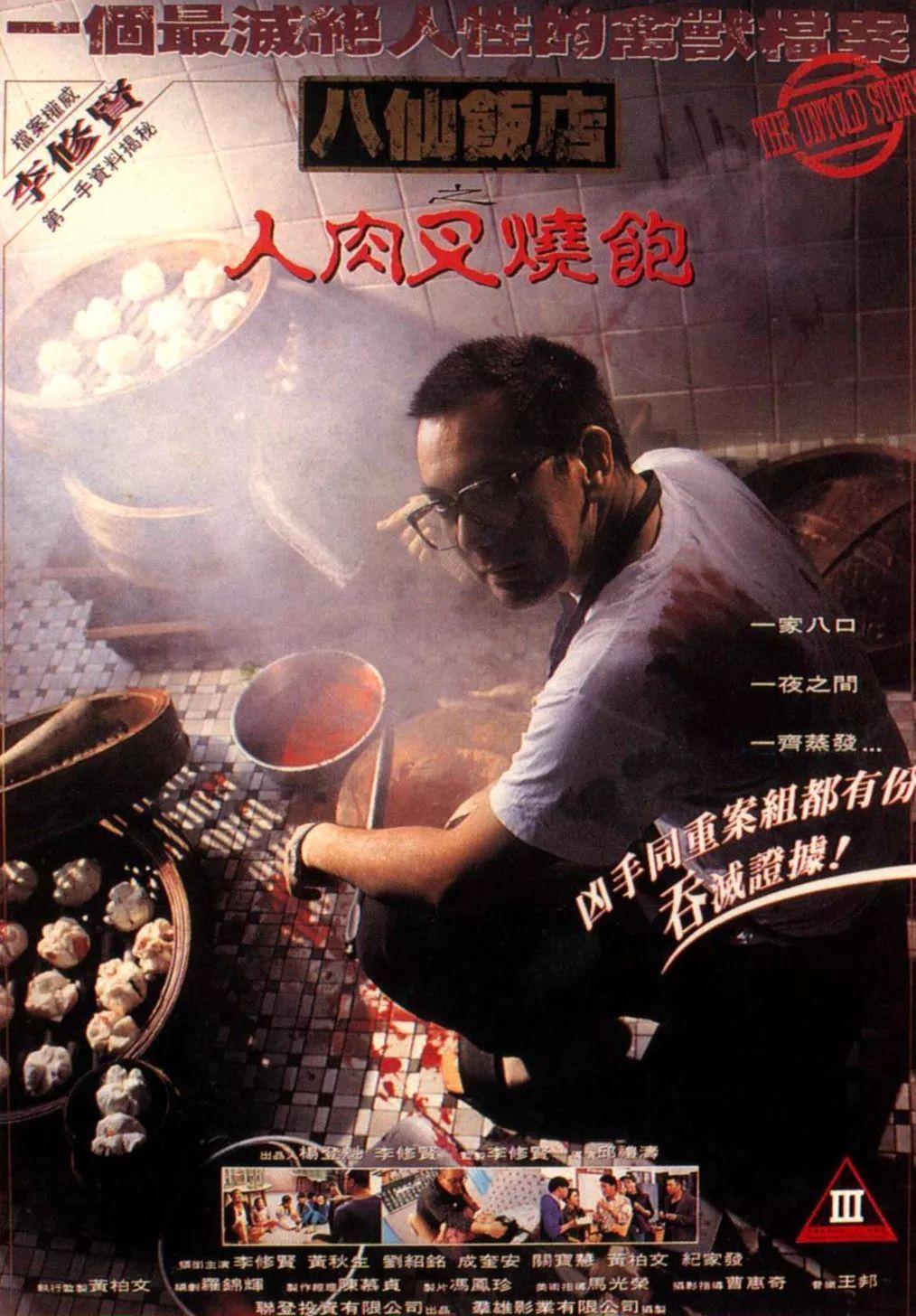 另一部经典香港电影《人肉叉烧包》-电影-高清完整正版... -优酷