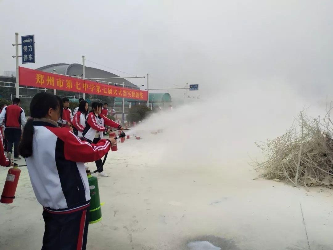 正确掌握灭火器的使用,提高处置初期火灾能力 郑州市第七中学安全教育月系列活动之五