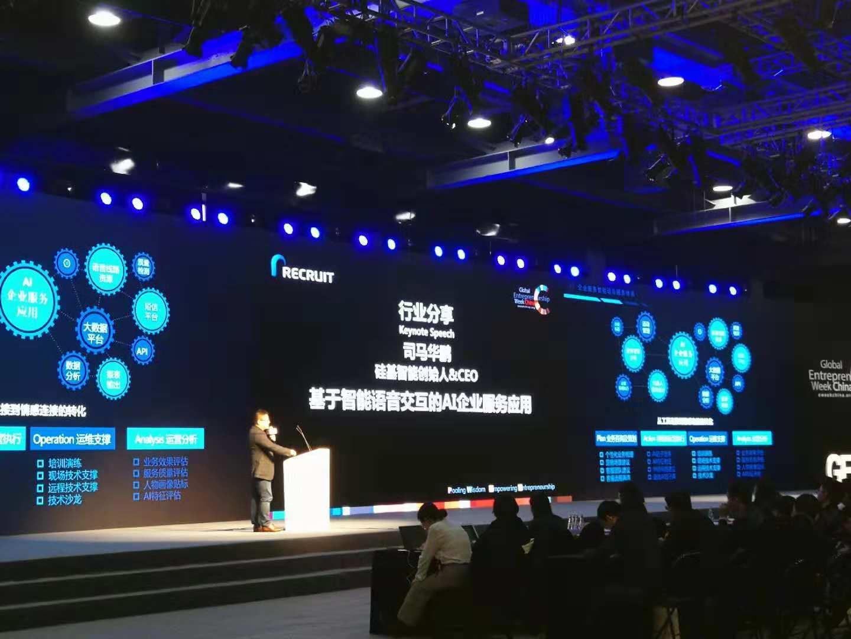 硅基智能创始人&CEO司马华鹏:基于智能语音交互的AI企业服务应用