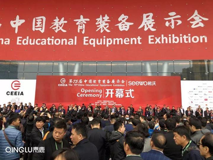 青鹿教育参展第75届中国教育装备展,探索智慧课堂新风向!