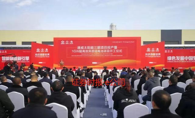 通威股份太阳能电池三期投产刘汉元:光伏发电平价上网正加速来临