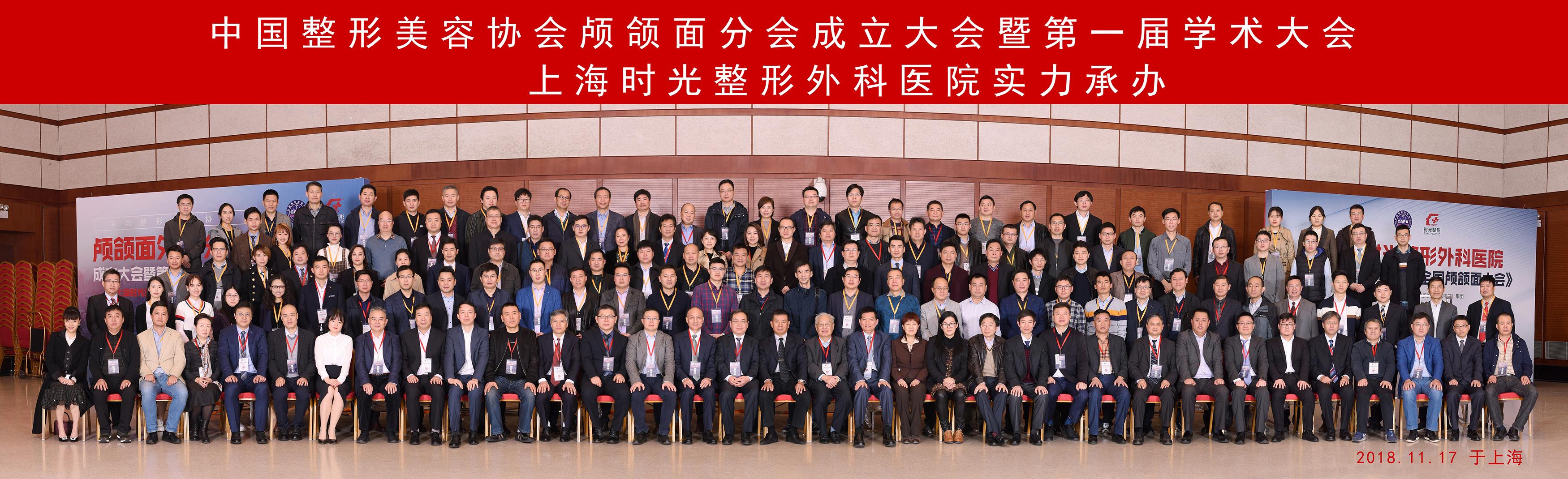 中国整形美容协会颅颌面外科分会成立大会暨首次学术大会开幕