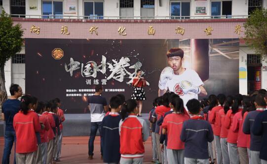 中国小拳王训练营启动助推青少年拳击发展传递精神