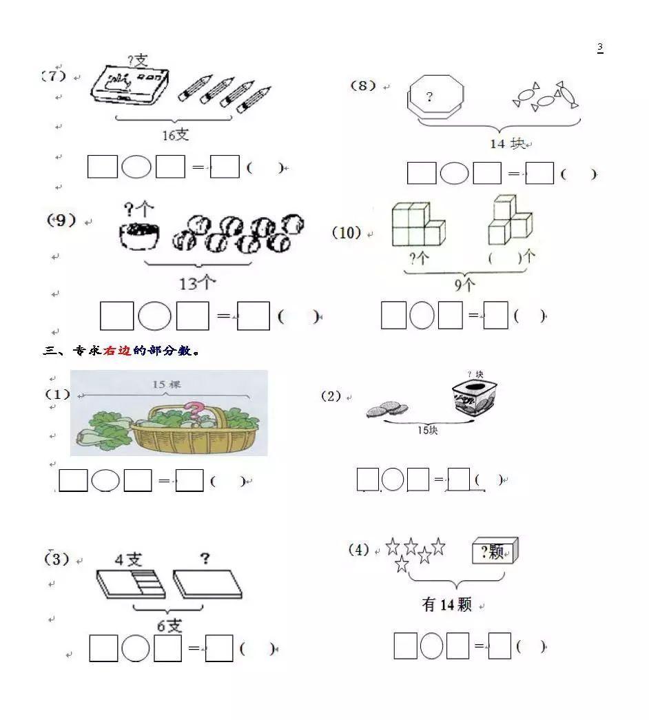 【专项练习】一年级数学上册——看图列式测试题图片