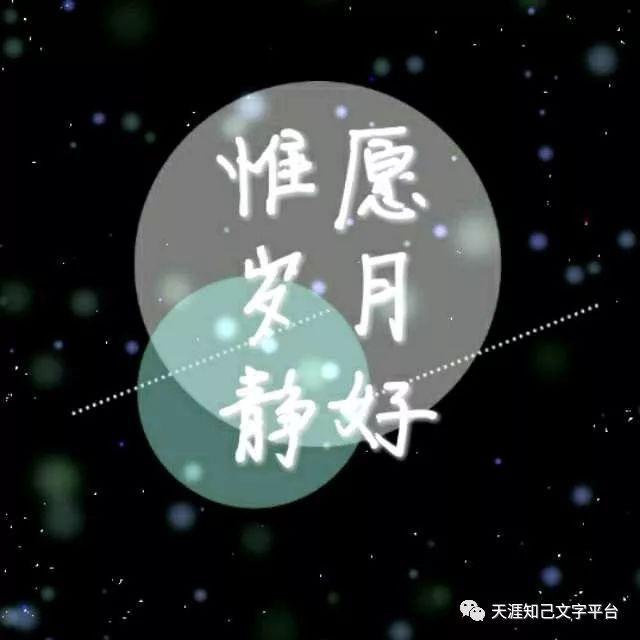 冯宇昊精短散文 岁月静好,负重前行