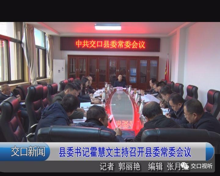 【新闻】县委书记霍慧文主持召开县委常委会议