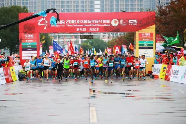 2018义乌国际半程马拉松雨中激情开跑!