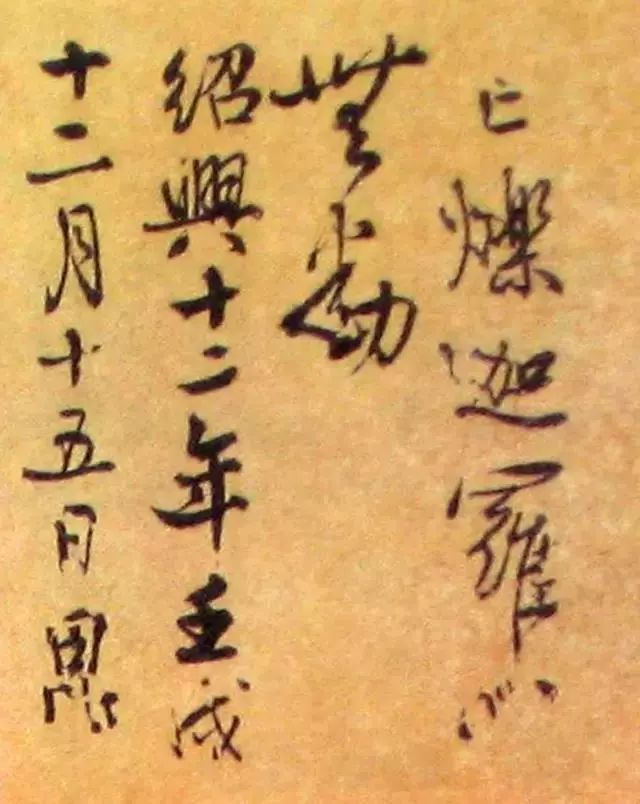 但是,由于秦桧是奸臣, 才把这种字体命名为宋体字.图片