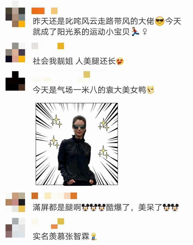 袁詠儀參加活動秀大長腿,網友直呼氣場一米八,古天樂術後狀態好
