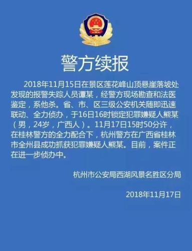 浙大女生被害案嫌犯落网现场曝光