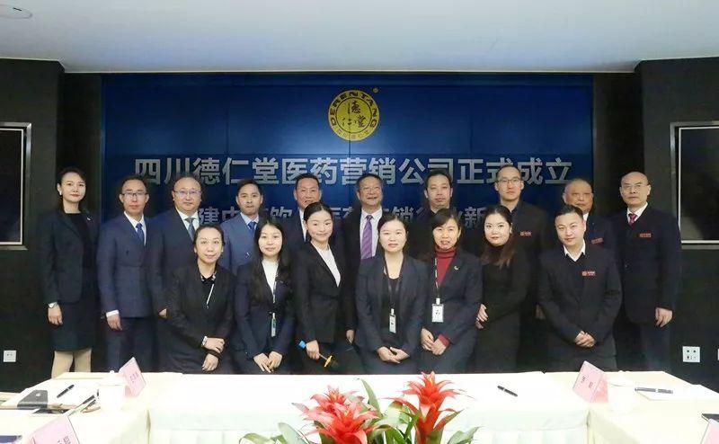 四川德仁堂医药营销公司正式成立,布局百亿产值,打造业界标杆!