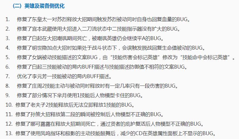 王者荣耀19号抢先服更新,修复13个bug,kpl套路阵容被修复