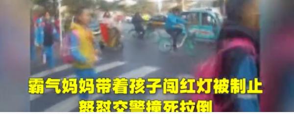 楊八里:闖紅燈還挑釁警察,當著孩子面違法真的好嗎?