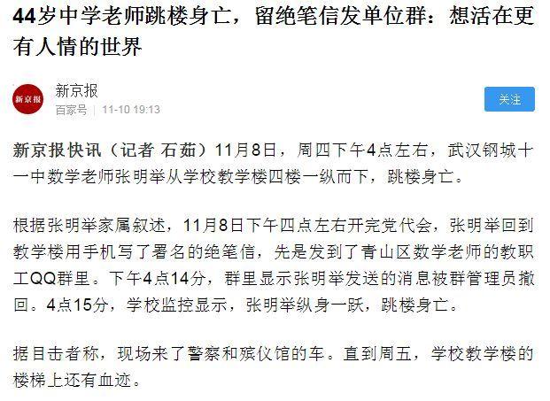 心痛!武汉一中学老师跳楼身亡!我们还要用绩效工资和职称逼死多少老师?