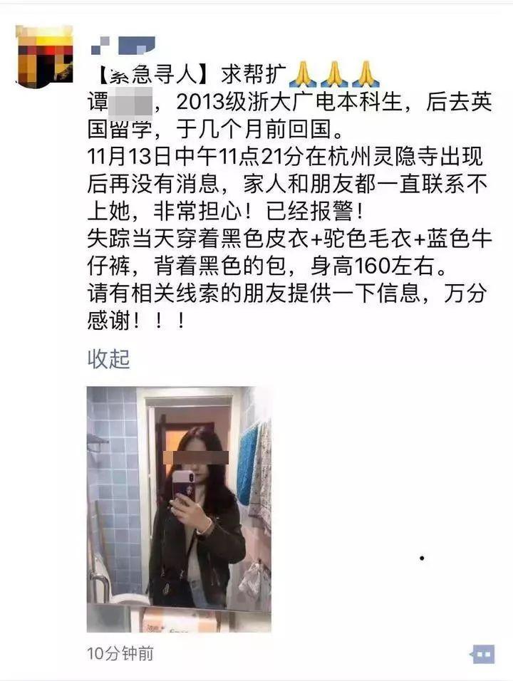 浙大海歸女生失蹤后死亡!警方通報:24歲男性嫌疑人已被抓獲…