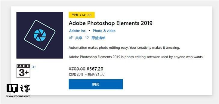 Adobe的Photoshop Elements 2019软件已在Windows 10的Microsoft Store商店上架