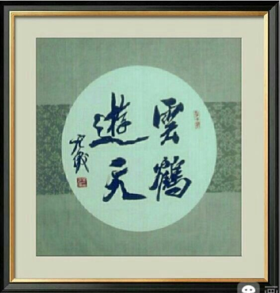 当代著名书画家丁宏俊书画作品欣赏图片