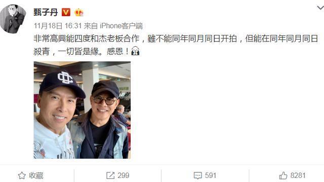 兩大「打星」李連傑、甄子丹合作過四次,是哪四部電影?