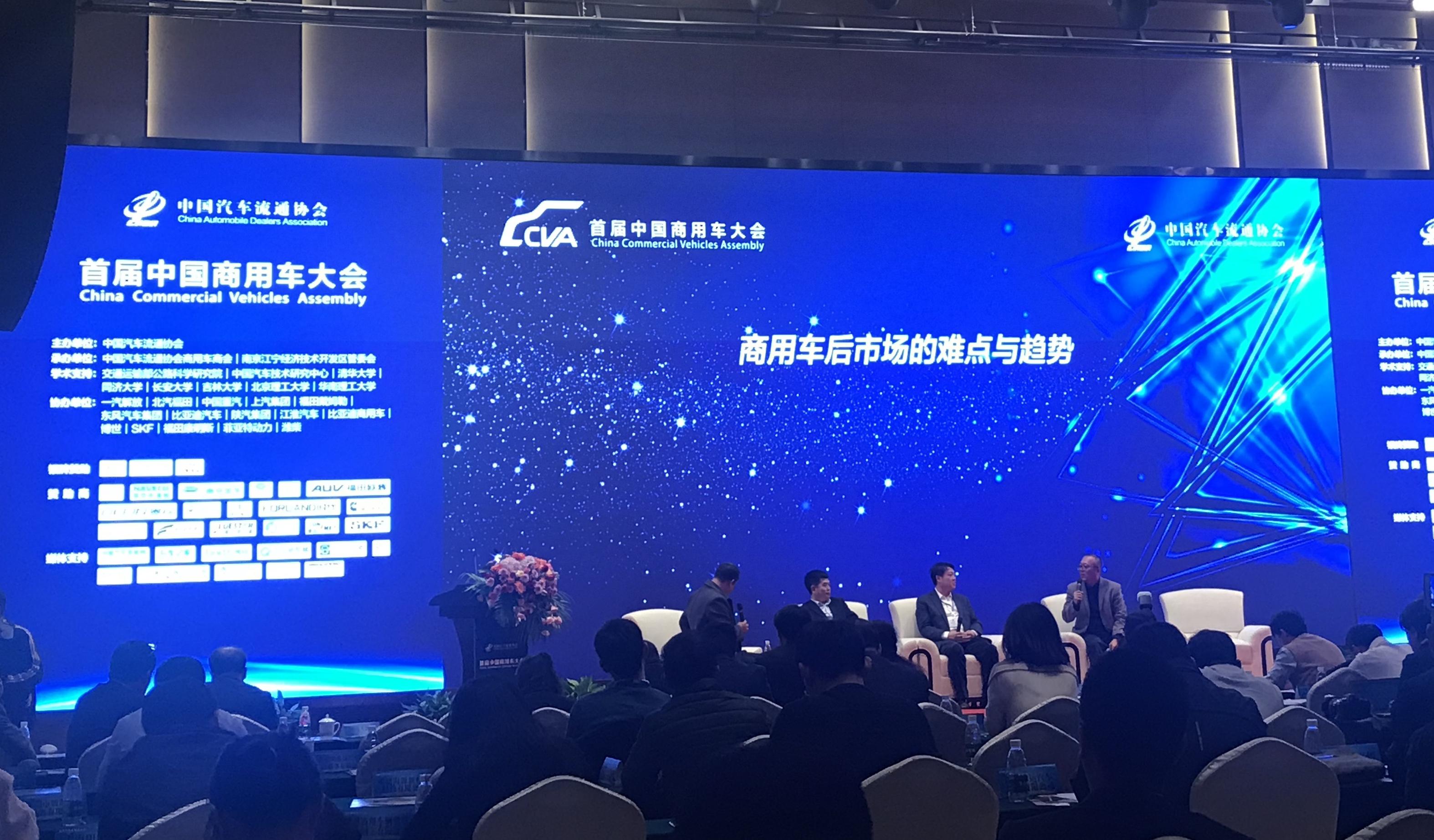国内首份中国商用车经销商50强排行榜正式发布