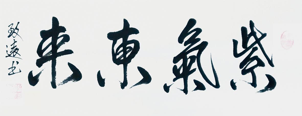 共筑中国梦——李卫兵书法作品展播