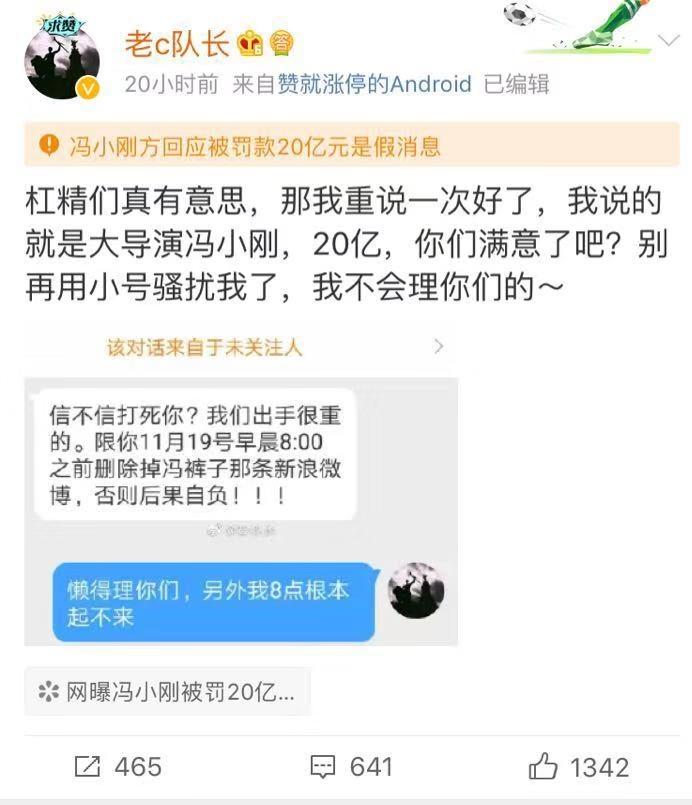 繼宣傳總監辟謠後,馮小剛獨家回應,胡說八道,咋不說一佰億