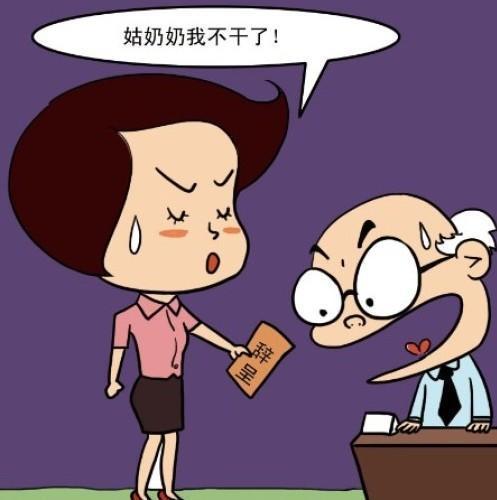 教育正文要写清离职时间辞职申请书/通知书中一定要说明拟离职