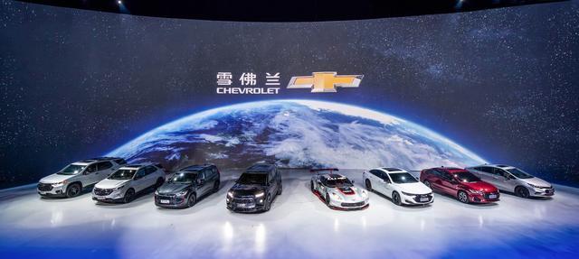 雪佛兰全系车型车展首秀 开启新征程_快乐十分容易出的5个号