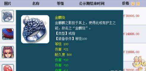 梦幻西游:玩家哭诉3年前3万卖掉4伤害戒指,如今价值48万!