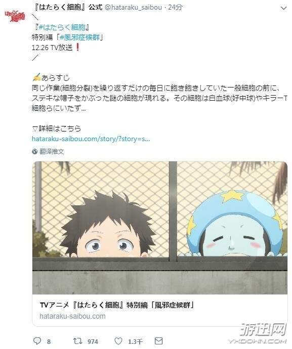 《工作细胞》TV特别篇12月26日播出 将推出同名手游