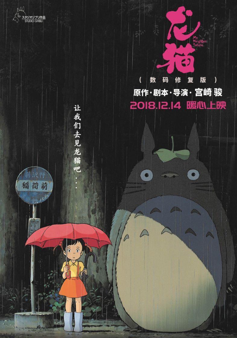 宫崎骏《龙猫》复映,12月14日约起来