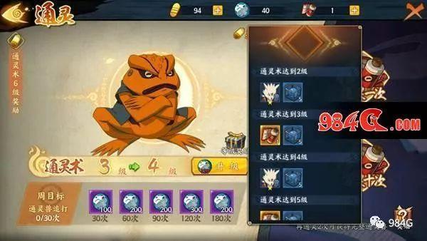 火影忍者OL手游第五天重點:平民玩家需要多利用通靈獸提升自己