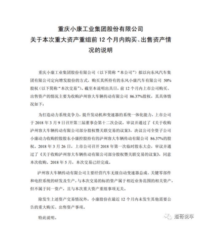 汽车圈首起回购国企股份破国进民退谣言:小康股份掌控东风小康_