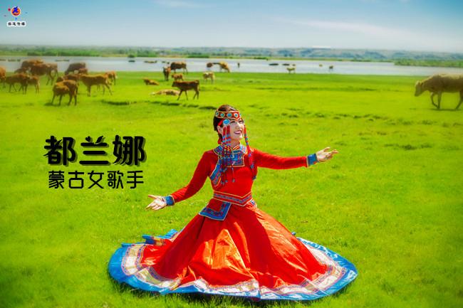 草原百灵——记蒙古优秀女歌手都兰娜