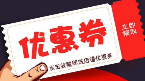 从淘宝优惠券的变迁看中国的消费升级-第3张图片
