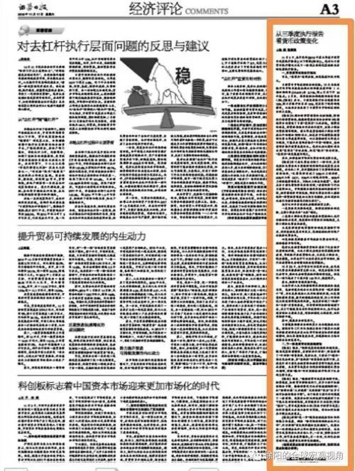 徐阳:从央行三季度执行报告看货币政策变化