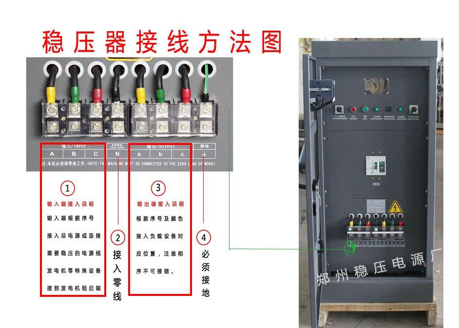 创稳tns三相30kw稳压器作用原理接线图